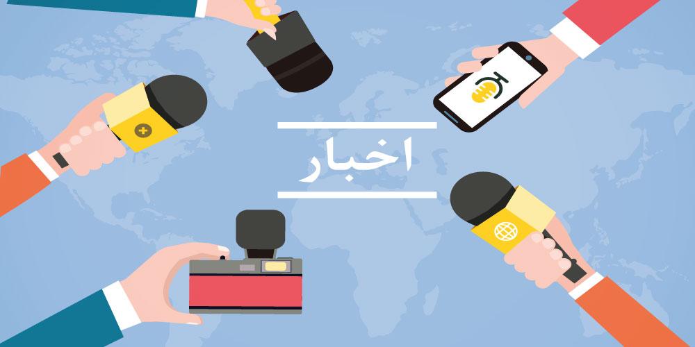 طراحی سایت خبری در شهرستان داراب